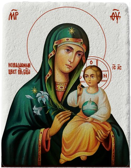 """Магнит на Пресвета Богородица """"Неувяхващ цвят"""""""