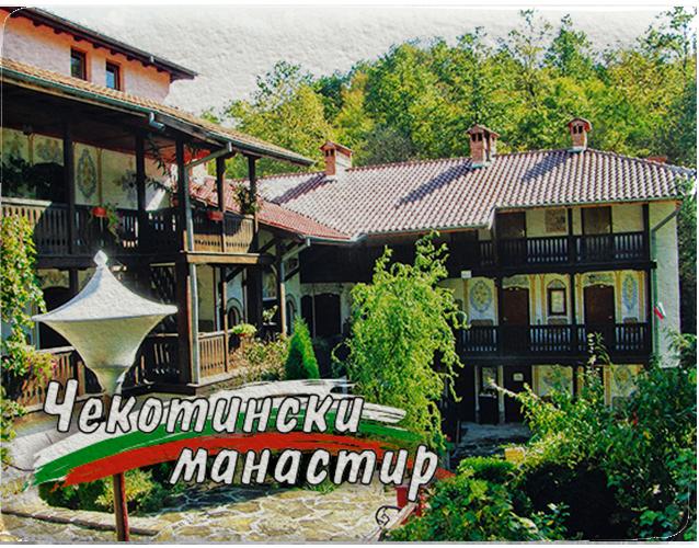 Магнит на Чекотинския манастир