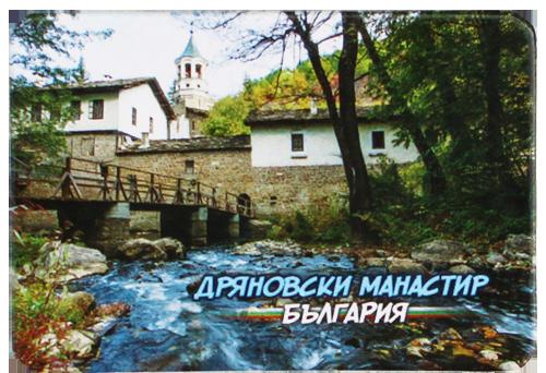 Магнит ДРЯНОВСКИ МАНАСТИР