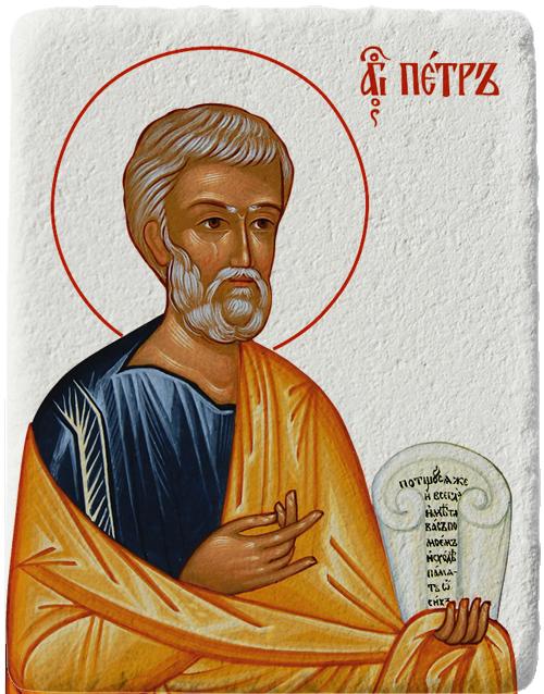 Магнит Свети Петър