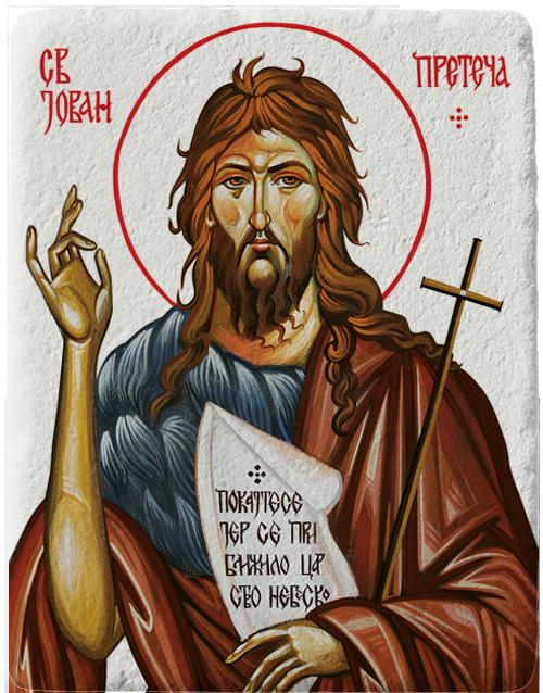 Магнит репродукция на икона Свети Йоан Претеча