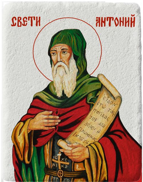 Магнит репродукция на икона Свети Антоний