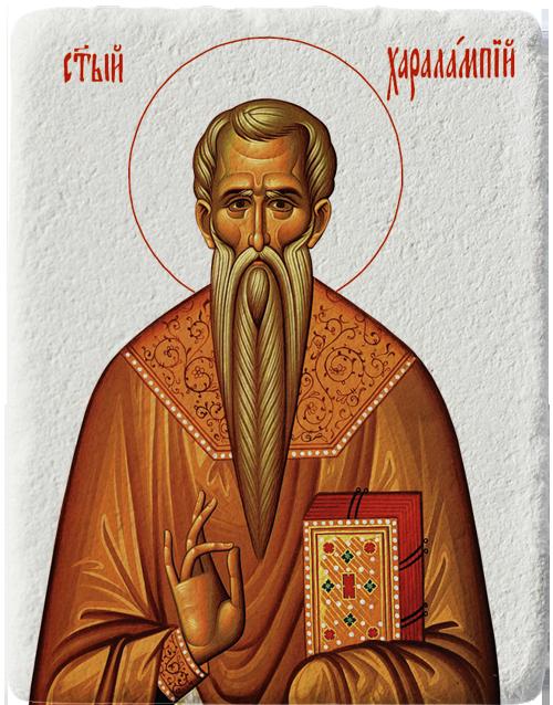 Магнит репродукция на икона Свети Харалампий