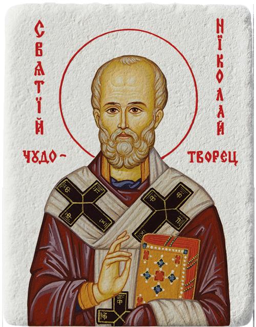 Магнит репродукция на икона Свети Николай Чудотворец