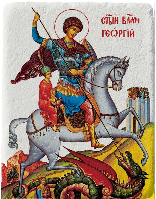 Магнит репродукция на икона Свети Георги победоносец