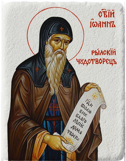 Магнит репродукция на икона Магнит Свети Иван Рилски Чудотворец