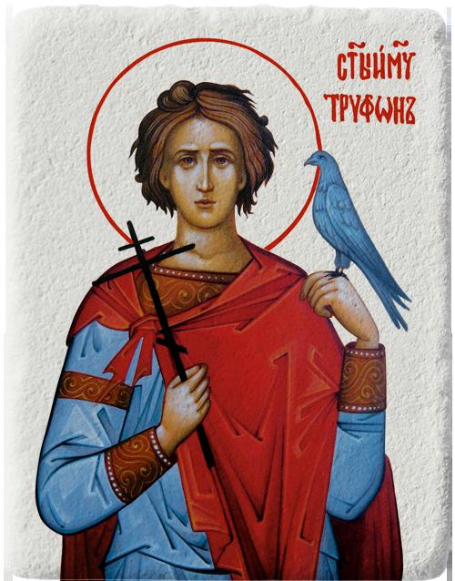 Магнит репродукция на икона Свети Трифун