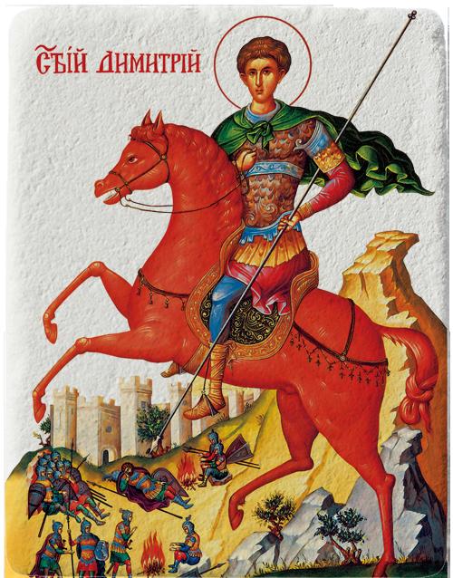 Магнит репродукция на икона Свети Димитър