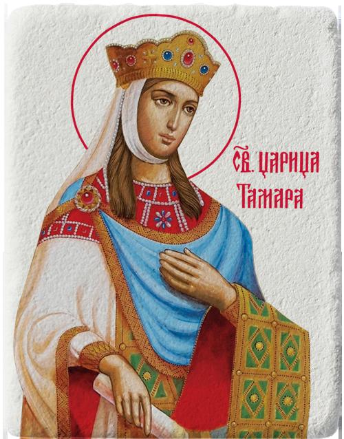 Магнит репродукция на икона Царица Тамара