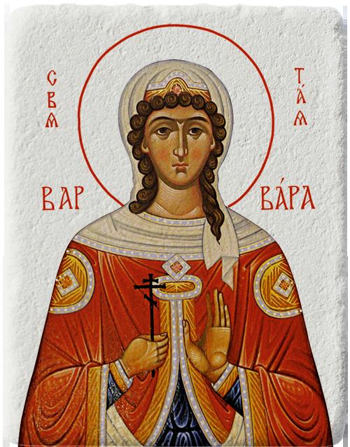 Магнит репродукция на икона Света Варвара