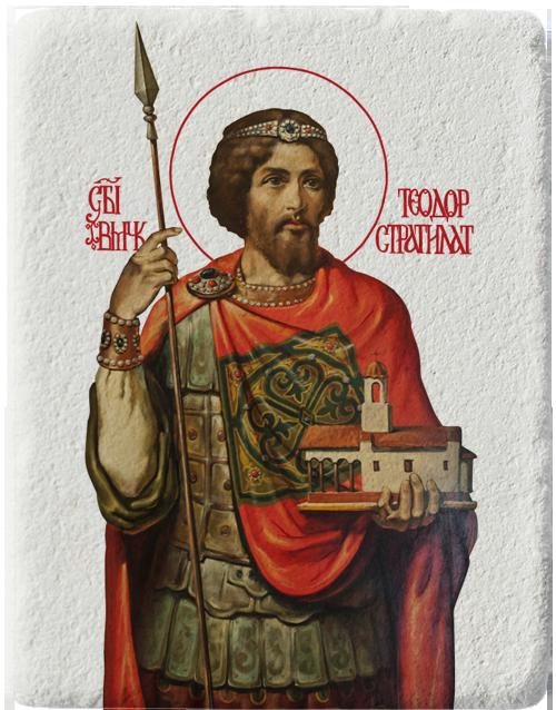 Магнит репродукция на икона Теодор Стратилат