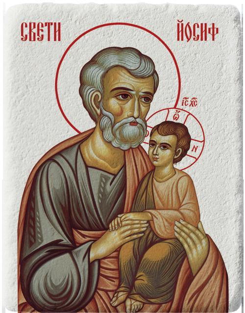 Магнит репродукция на икона Свети Йосиф