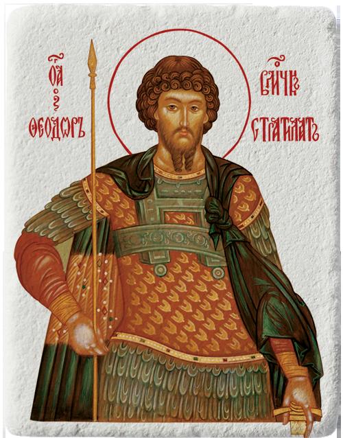 Магнит репродукция на икона Свети Великомъченик Стратилат