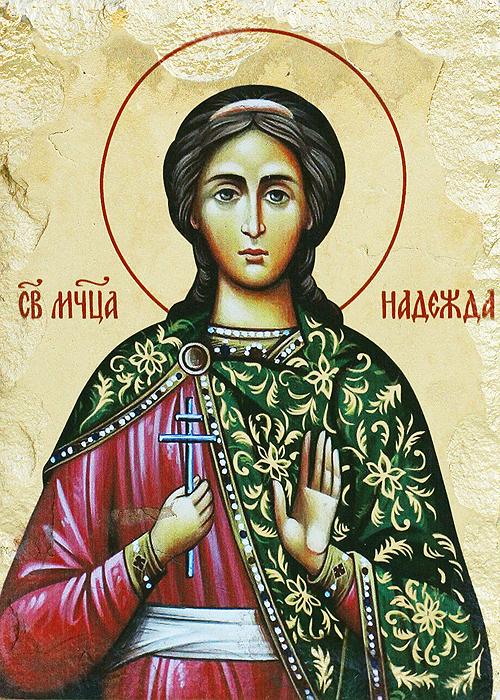 Икона на Света Надежда