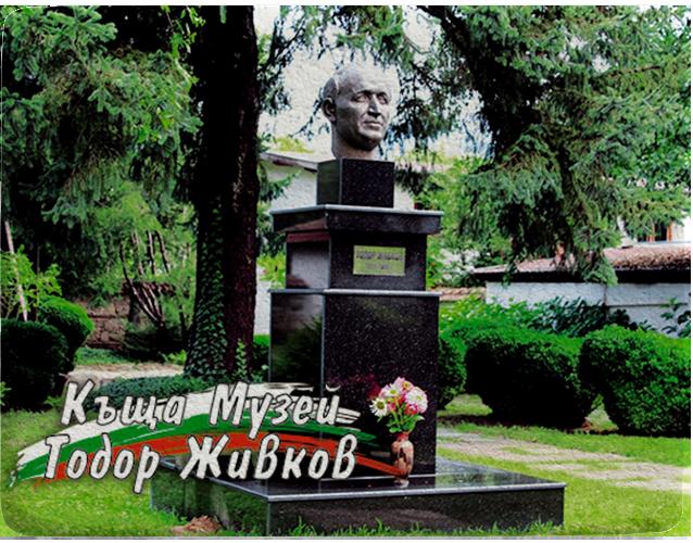 Магнит на Къща-музей на Тодор Живков