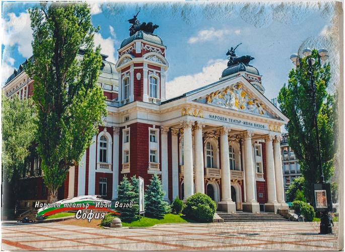 """Народния театър """"Иван Вазов"""""""