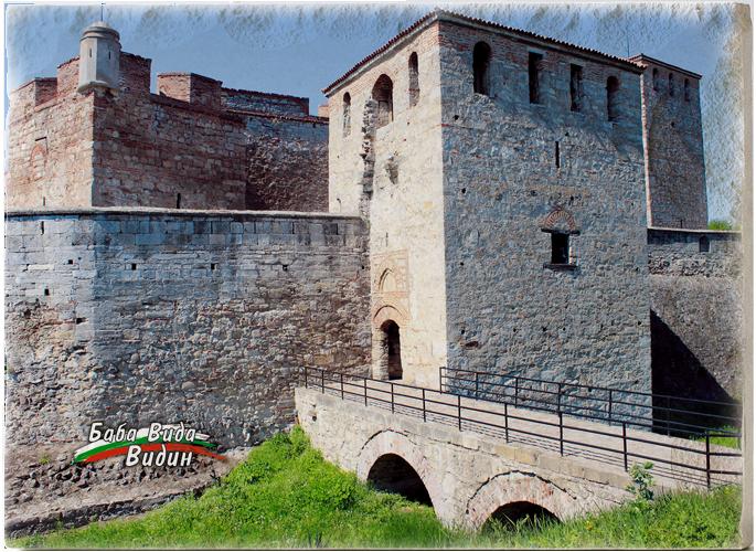 """Крепостта """"Баба Вида"""""""