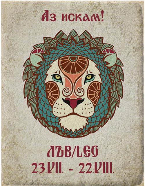Магнит със зодия Лъв