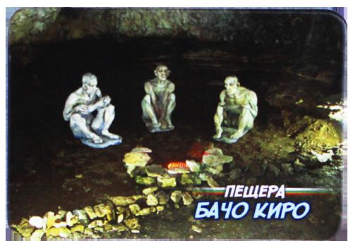 Магнит ПЕЩЕРА БАЧО КИРО