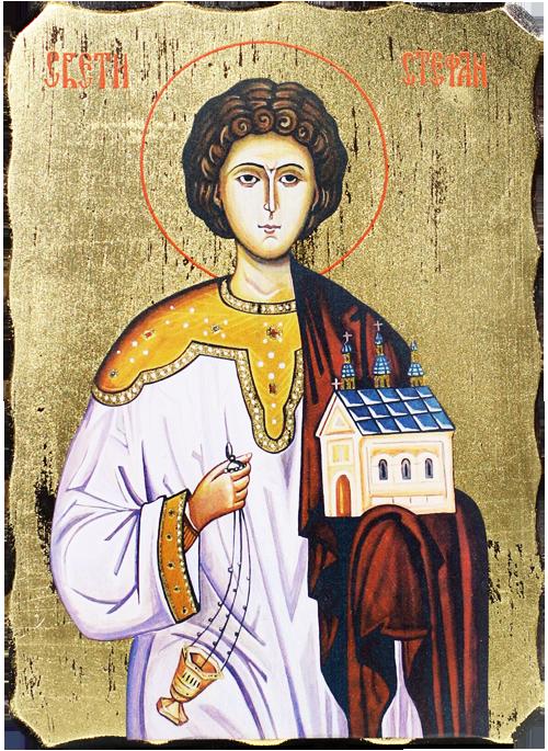 Икона репродукция на Свети Стефан, луксозна
