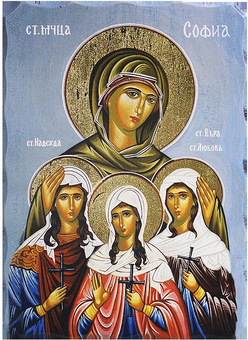 Икона репродукция на Света София, Вяра, Надежда и Любов
