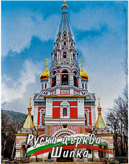 Магнит на Руската църква, Шипка
