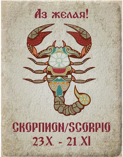 Магнит със зодия Скорпион