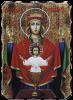 """Икона на Пресвета Богородица """"Неопиваща чаша"""""""