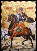 Икона репродукция на Свети Мина