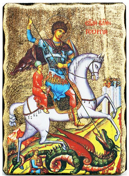 Икона репродукция на Свети Георги Победоносец