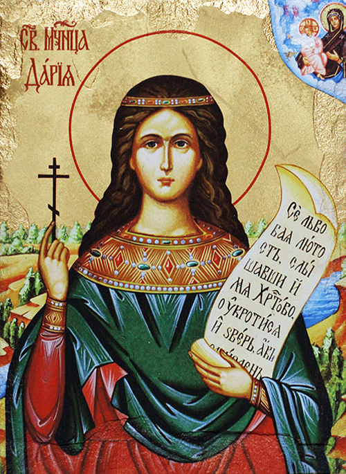 Икона на Света Дария