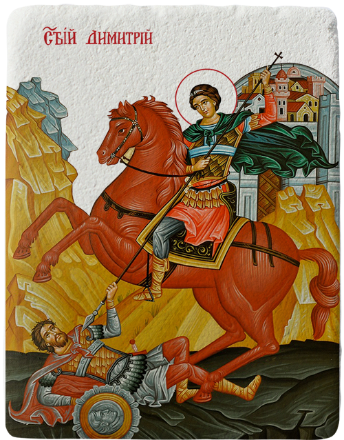 Магнит на Свети Димитър