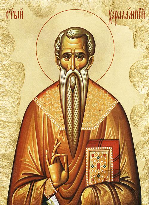 Икона на Свети Харалампий
