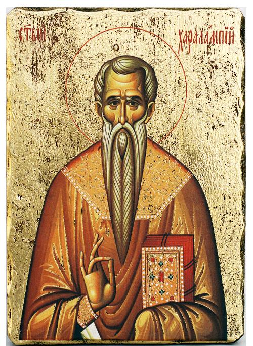 Икона на Свети Харалампий, луксозна, 162х225 мм