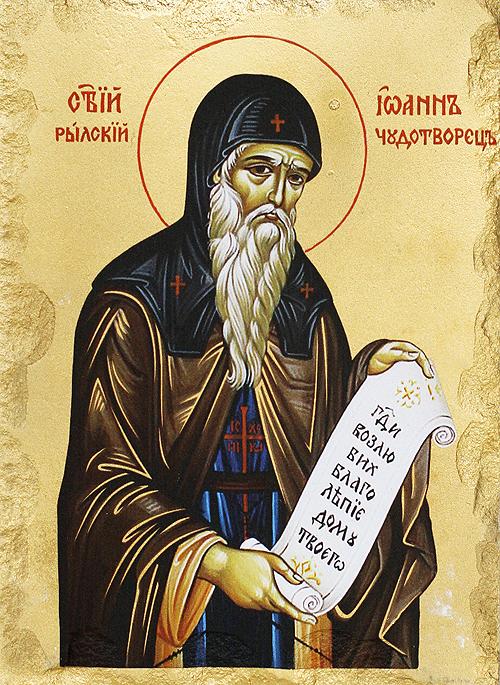Икона на Свети Иван Рилски