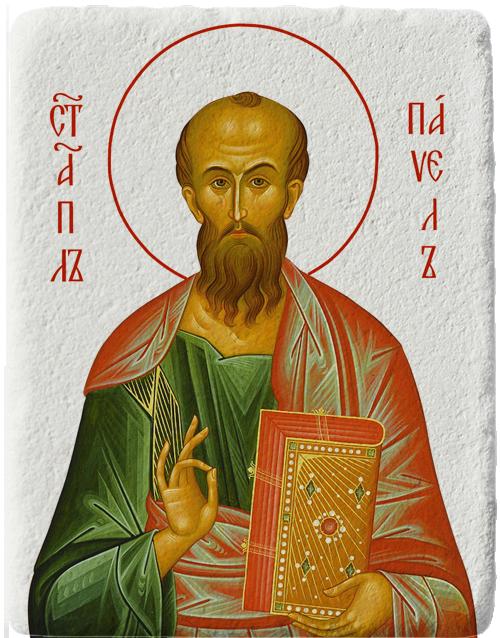 Магнит на Свети апостол Павел