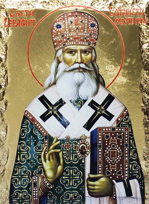 Икона на Свети Серафим Софийски Чудотворец