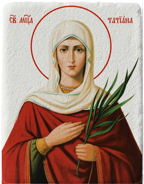 Магнит на Света мъченица Татяна