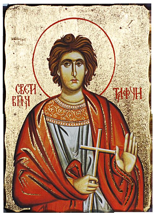 Икона репродукция на Свети велкомъченик Трифон