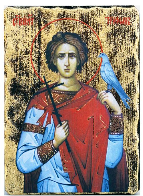 Икона репродукция на Свети Трифон