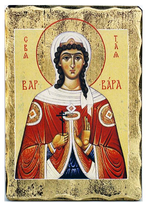 Икона на Света Варвара, луксозна, 162х225 мм