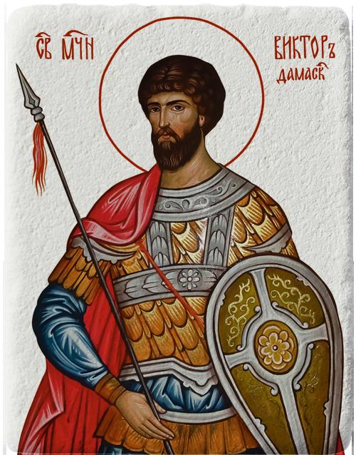 Магнит на Свети Виктор Дамаски